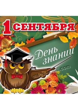 Наклейка на 1 сентября НК-12