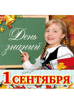 Наклейка на 1 сентября НК-14