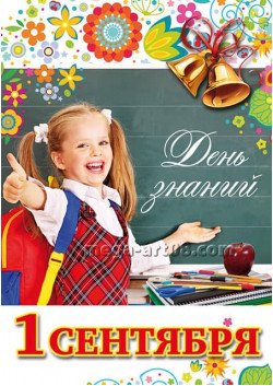 Плакат к Дню знаний ПЛ-11