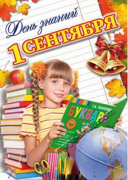 Плакат к Дню знаний ПЛ-14