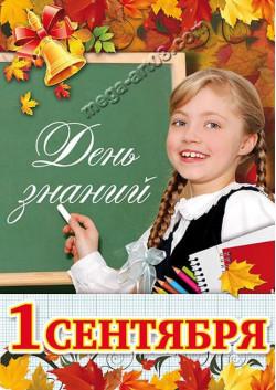 Плакат на День знаний ПЛ-15