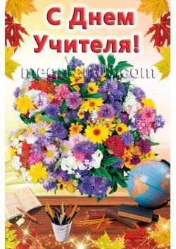 Постер с Днем учителя ПЛ-20