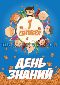 Плакат на 1 сентября ПЛ-22