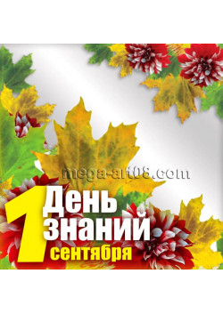 Угловая наклейка на 1 сентября ВК-3