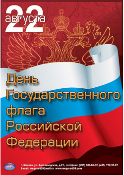 Плакат к 22 августа ПЛ-4