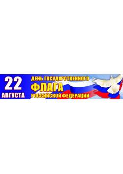 Баннер к 22 августа БГ - 11