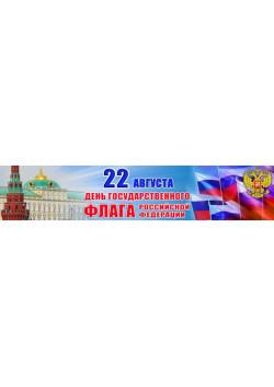 Баннер к 22 августа БГ - 12