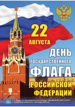 Плакат на 22 августа ПЛ-1