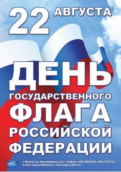 Плакат на День Флага РФ ПЛ-2