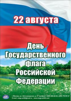 Плакат на День Флага РФ ПЛ-3