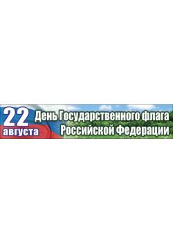 Баннер к 22 августа БГ - 10