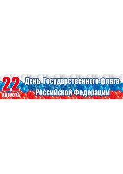 Баннер на День флага РФ БГ-3