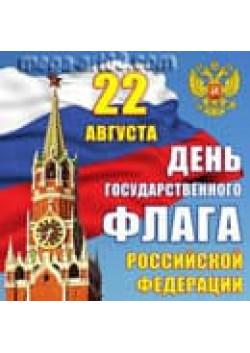 Наклейка на 22 августа НК-10