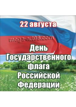 Наклейка на 22 августа НК-11
