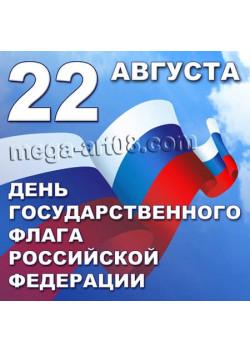 Наклейка на 22 августа НК-2