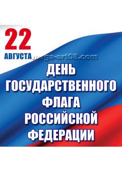 Наклейка на 22 августа НК-5