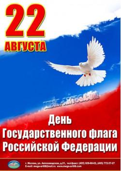 Плакат к Дню Флага РФ ПЛ-10