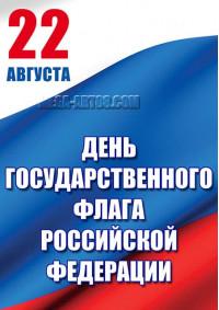 Плакаты на День флага РФ