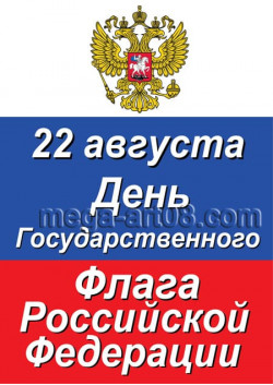 Плакат к 22 августа ПЛ-13