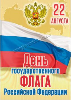 Плакат с Днем Флага РФ ПЛ-6