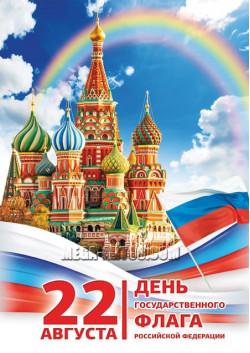 Плакат к 22 августа ПЛ-9