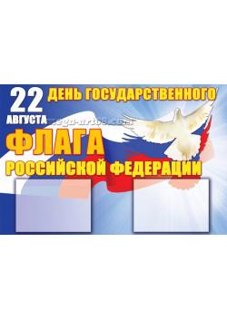 Стенгазета на 22 августа СГ-2