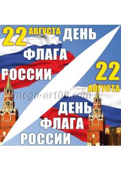 Угловая наклейка на 22 августа ВК-1