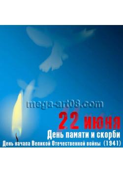 Наклейка на 22 июня НК-41
