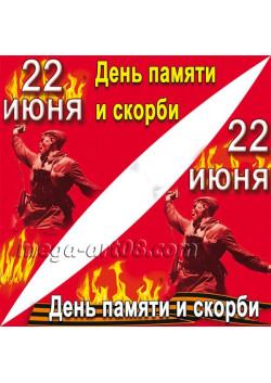 Угловая наклейка на 22 июня ВК-1