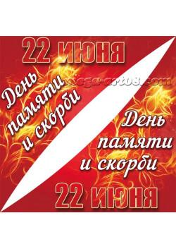 Угловая наклейка на 22 июня ВК-2