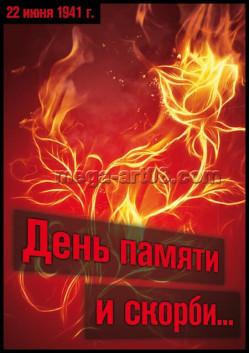 Плакат на 22 июня ПЛ-10