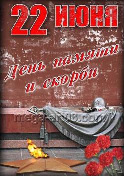 Плакат ко Дню памяти и скорби (22 июня) ПЛ-5