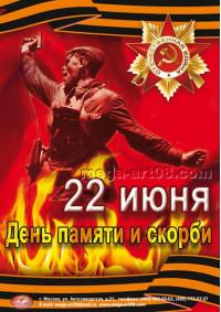 Плакаты на День памяти и скорби