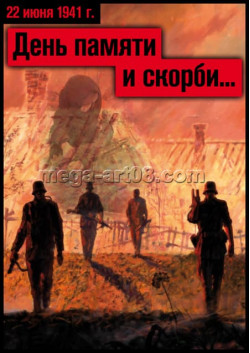 Плакат на 22 июня ПЛ-12