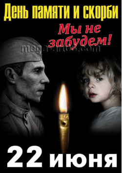 Постер на День памяти и скорби ПЛ-2