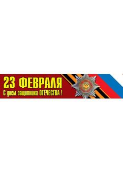 Баннер к 23 февраля БГ-91