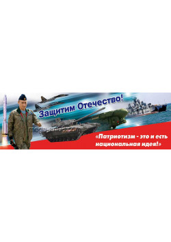 "Баннер из серии ""Защитим Отечество"" БГ-130"