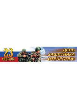 Баннер к 23 февраля БГ-3