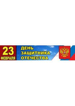 Баннер к 23 февраля БГ-5