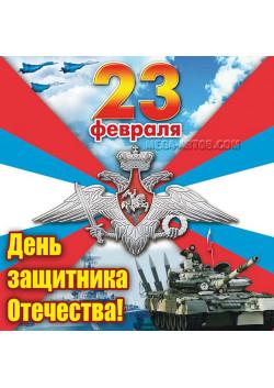 Наклейку на 23 февраля НК-15