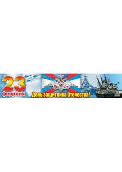 Баннер к 23 февраля БГ-9