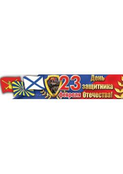 Баннер к 23 февраля БГ-10