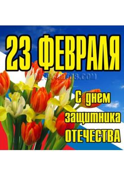 Наклейку к 23 февраля НК-7