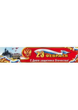 Баннер к 23 февраля БГ-11
