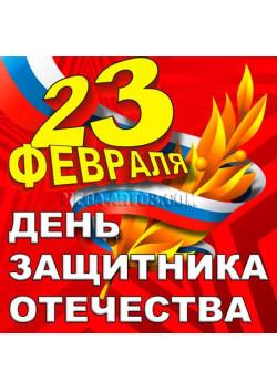 Наклейку к 23 февраля НК-5
