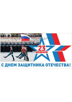 Билборд к 23 февраля День защитника Отечества ББ-90