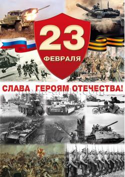 плакат к 23 февраля, День защитника Отечества ПЛ-16
