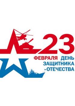Наклейка в концепции оформления к 23 февраля НК-37