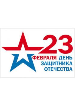Наклейка в концепции оформления к 23 февраля НК-38