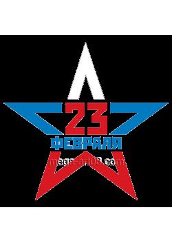 Наклейка к 23 февраля НК-90